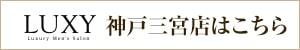 ラグジー神戸三宮店はコチラ