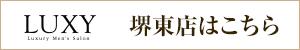 ラグジー堺東店はコチラ
